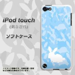 iPod touch(第5世代) TPU ソフトケース / やわらかカバー【AG805 うさぎ迷彩風(水色) 素材ホワイト】 UV印刷 (アイポッドタッチ/IPODT