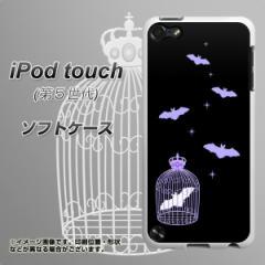 iPod touch(第5世代) TPU ソフトケース / やわらかカバー【AG810 こうもりの王冠鳥かご(黒×紫) 素材ホワイト】 UV印刷 (アイポッドタ
