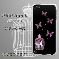 iPod touch(第5世代) TPU ソフトケース / やわらかカバー【AG811 蝶の王冠鳥かご(黒×ピンク) 素材ホワイト】 UV印刷 (アイポッドタッ