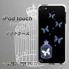 iPod touch(第5世代) TPU ソフトケース / やわらかカバー【AG812 蝶の王冠鳥かご(黒×青) 素材ホワイト】 UV印刷 (アイポッドタッチ/I