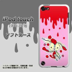 iPod touch(第5世代) TPU ソフトケース / やわらかカバー【AG813 ジッパーうさぎのジッピョン(ピンク×赤) 素材ホワイト】 UV印刷 (ア