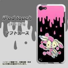 iPod touch(第5世代) TPU ソフトケース / やわらかカバー【AG814 ジッパーうさぎのジッピョン(黒×ピンク) 素材ホワイト】 UV印刷 (ア