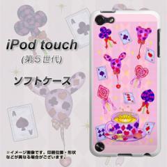 iPod touch(第5世代) TPU ソフトケース / やわらかカバー【AG817 トランプティー(ピンク) 素材ホワイト】 UV印刷 (アイポッドタッチ/I