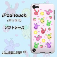 iPod touch(第5世代) TPU ソフトケース / やわらかカバー【AG825 フルーツうさぎのブルーラビッツ(ピンク) 素材ホワイト】 UV印刷 (ア