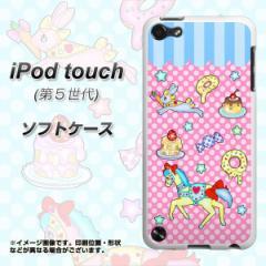 iPod touch(第5世代) TPU ソフトケース / やわらかカバー【AG827 メリーゴーランド(ピンク) 素材ホワイト】 UV印刷 (アイポッドタッチ