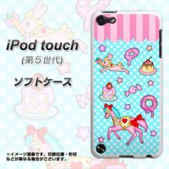 iPod touch(第5世代) TPU ソフトケース / やわらかカバー【AG828 メリーゴーランド(水色) 素材ホワイト】 UV印刷 (アイポッドタッチ/I