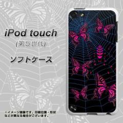 iPod touch(第5世代) TPU ソフトケース / やわらかカバー【AG831 蜘蛛の巣に舞う蝶(赤) 素材ホワイト】 UV印刷 (アイポッドタッチ/IPO