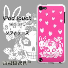 iPod touch(第5世代) TPU ソフトケース / やわらかカバー【AG836 苺兎(ピンク) 素材ホワイト】 UV印刷 (アイポッドタッチ/IPODTOUCH5