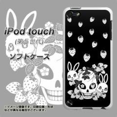 iPod touch(第5世代) TPU ソフトケース / やわらかカバー【AG837 苺兎(黒) 素材ホワイト】 UV印刷 (アイポッドタッチ/IPODTOUCH5用)