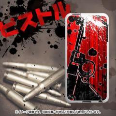 iPod touch(第5世代) やわらかケース(TPU ソフトケース)【UA830 ピストル/素材ホワイト】 UV印刷 (アイポッドタッチ/ipod-touch5