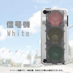 iPod touch(第5世代) やわらかケース(TPU ソフトケース)【UA833 信号機-白/素材ホワイト】 UV印刷 (アイポッドタッチ/ipod-touch