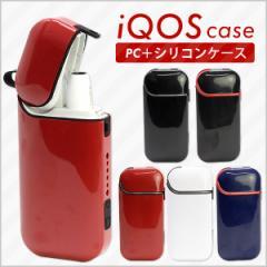 アイコス ケース iQOS ハードケース + シリコン 一体型 5色 メール便送料無料
