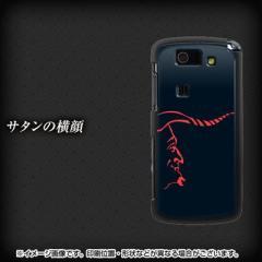 au AQUOS PHONE SL IS15SH ケース / カバー『380 サタンの横顔/素材ブラック』両面カバー/