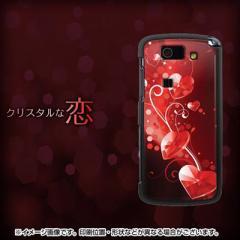 au AQUOS PHONE SL IS15SH ケース / カバー『385 クリスタルな恋/素材ブラック』両面カバー/