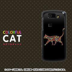 au AQUOS PHONE SL IS15SH ケース / カバー『406 カラフルキャット/素材ブラック』両面カバー/