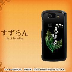 au AQUOS PHONE SL IS15SH ケース / カバー『408 すずらん/素材ブラック』両面カバー/