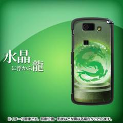 au AQUOS PHONE SL IS15SH ケース / カバー『439 水晶に浮かぶ龍/素材ブラック』両面カバー/