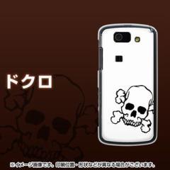 au AQUOS PHONE SL IS15SH ケース / カバー『067 ドクロホワイト/素材クリア』 UV印刷 両面カバー/