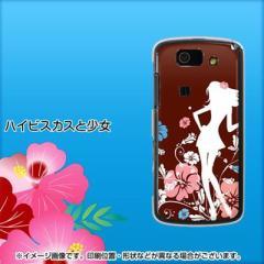 au AQUOS PHONE SL IS15SH ケース / カバー『110 ハイビスカスと少女/素材クリア』 UV印刷 両面カバー/