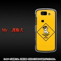 au AQUOS PHONE SL IS15SH ケース / カバー『388 Mr護衛犬/素材クリア』 UV印刷 両面カバー/