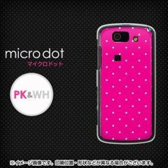 au AQUOS PHONE SL IS15SH ケース / カバー『504 マイクロドットPK&WH/素材クリア』 UV印刷 両面カバー/
