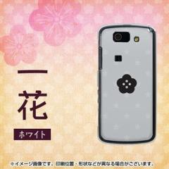 au AQUOS PHONE SL IS15SH ケース / カバー『511 一花/素材クリア』 UV印刷 両面カバー/