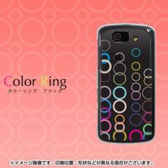 au AQUOS PHONE SL IS15SH ケース / カバー『521 カラーリングBK/素材クリア』 UV印刷 両面カバー/