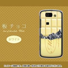 au AQUOS PHONE SL IS15SH ケース / カバー『553 板チョコ-ホワイト/素材クリア』 UV印刷 両面カバー/