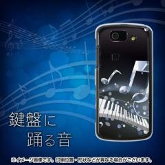au AQUOS PHONE SL IS15SH ケース / カバー『575 鍵盤に踊る音/素材クリア』 UV印刷 両面カバー/