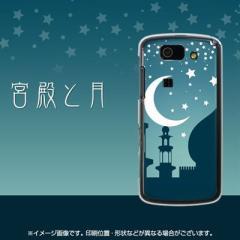 au AQUOS PHONE SL IS15SH ケース / カバー『621 宮殿と月/素材クリア』 UV印刷 両面カバー/