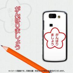 au AQUOS PHONE SL IS15SH ケース / カバー『628 がんばりましょう/素材クリア』 UV印刷 両面カバー/