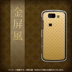 au AQUOS PHONE SL IS15SH ケース / カバー『638 金屏風/素材クリア』 UV印刷 両面カバー/