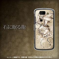 au AQUOS PHONE SL IS15SH ケース / カバー『646 石に眠る龍/素材クリア』 UV印刷 両面カバー/