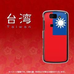 au AQUOS PHONE SL IS15SH ケース / カバー『656 台湾/素材クリア』 UV印刷 両面カバー/