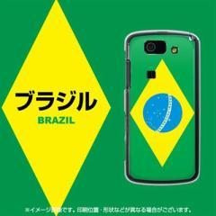 au AQUOS PHONE SL IS15SH ケース / カバー『664 ブラジル/素材クリア』 UV印刷 両面カバー/