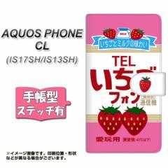 AQUOS PHONE CL IS17SH / IS13SH 共用 手帳型 スマホケース ステッチタイプ YK800 いちごフォン メール便送料無料
