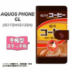 AQUOS PHONE CL IS17SH / IS13SH 共用 手帳型 スマホケース ステッチタイプ YK801 電印コーヒー メール便送料無料