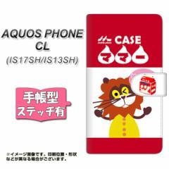 AQUOS PHONE CL IS17SH / IS13SH 共用 手帳型 スマホケース ステッチタイプ YK802 ママー メール便送料無料