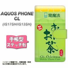AQUOS PHONE CL IS17SH / IS13SH 共用 手帳型 スマホケース ステッチタイプ YK804 おーいお電話 メール便送料無料
