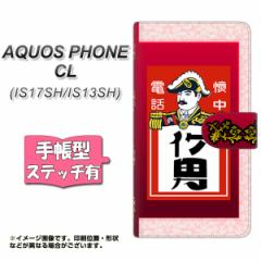 AQUOS PHONE CL IS17SH / IS13SH 共用 手帳型 スマホケース ステッチタイプ YK811 イケ男 メール便送料無料
