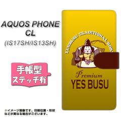 AQUOS PHONE CL IS17SH / IS13SH 共用 手帳型 スマホケース ステッチタイプ YK815 YES BUSU メール便送料無料