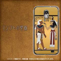 au GALAXY SII WiMAX ISW11SC スマホケース【645 エジプトの壁画(素材クリア)】 UV印刷