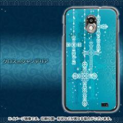 au GALAXY S2 WiMAX ISW11SC ケース / カバー【361 クロスのシャンデリア(素材クリア)】 UV印刷 ★高解像度版