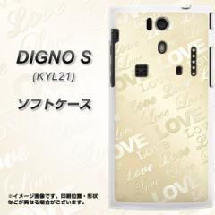 au DIGNO S KYL21 TPU ソフトケース / やわらかカバー【SC840 エンボス風LOVEリンク(ヌーディーベージュ) 素材ホワイト】 UV印刷 (ディ