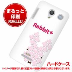 au DIGNO M KYL22 ハードケース【まるっと印刷 IA802 Rabbit+ 光沢仕上げ】 横まで印刷(ディグノM/KYL22用)