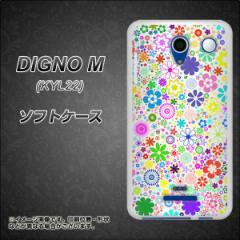 au DIGNO M KYL22 TPU ソフトケース / やわらかカバー【308 フラワーミックス 素材ホワイト】 UV印刷 (ディグノM/KYL22用)