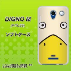 au DIGNO M KYL22 TPU ソフトケース / やわらかカバー【347 あひる 素材ホワイト】 UV印刷 (ディグノM/KYL22用)