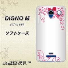 au DIGNO M KYL22 TPU ソフトケース / やわらかカバー【365 ハートフレーム 素材ホワイト】 UV印刷 (ディグノM/KYL22用)