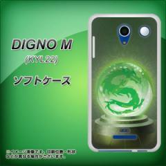 au DIGNO M KYL22 TPU ソフトケース / やわらかカバー【439 水晶に浮かぶ龍 素材ホワイト】 UV印刷 (ディグノM/KYL22用)