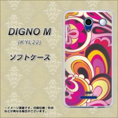 au DIGNO M KYL22 TPU ソフトケース / やわらかカバー【586 ブローアップカラー 素材ホワイト】 UV印刷 (ディグノM/KYL22用)